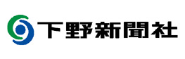 下野新聞社